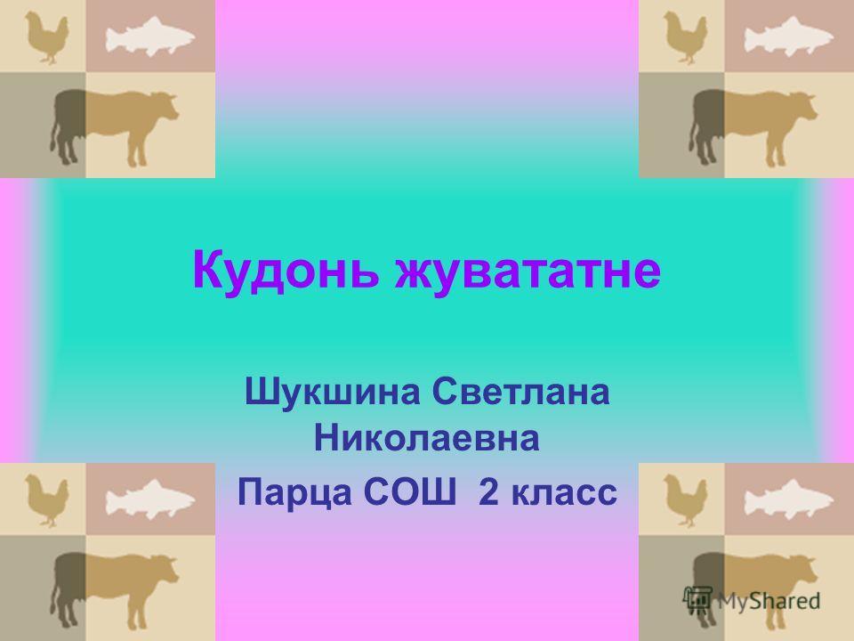 Кудонь жувататне Шукшина Светлана Николаевна Парца СОШ 2 класс