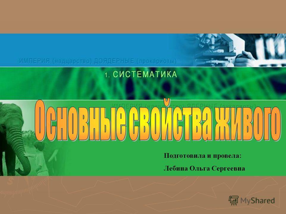 Подготовила и провела: Лебина Ольга Сергеевна