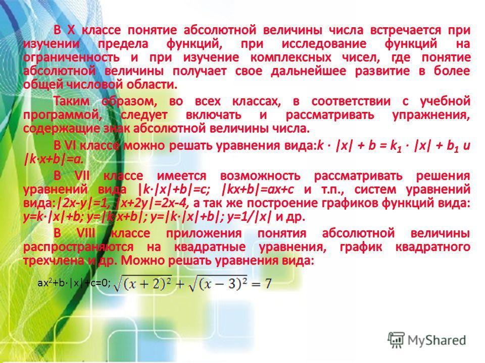 ax 2 +b· x +c=0;