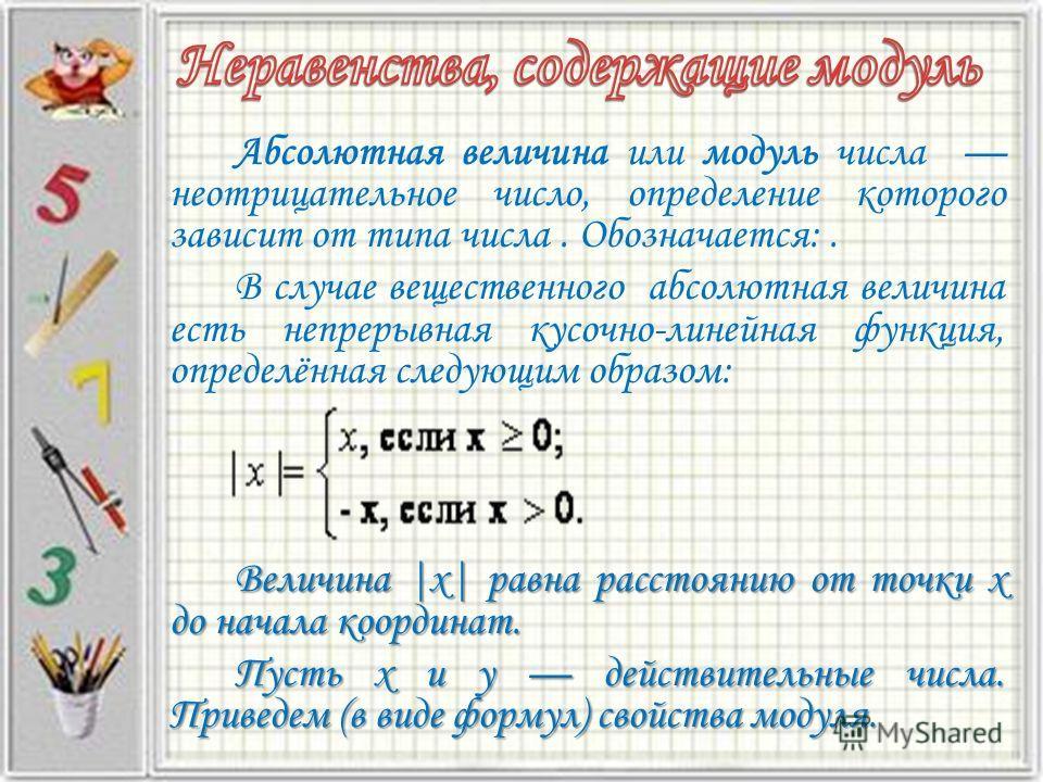 Абсолютная величина или модуль числа неотрицательное число, определение которого зависит от типа числа. Обозначается:. В случае вещественного абсолютная величина есть непрерывная кусочно-линейная функция, определённая следующим образом: Величина  х 