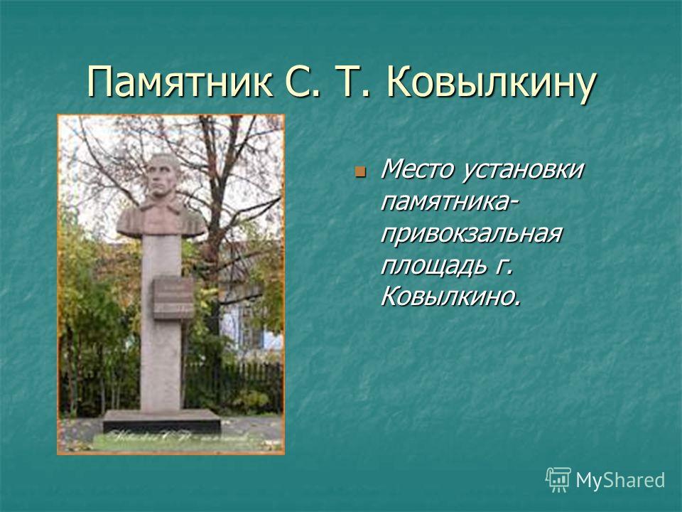 Памятник С. Т. Ковылкину Место установки памятника- привокзальная площадь г. Ковылкино. Место установки памятника- привокзальная площадь г. Ковылкино.