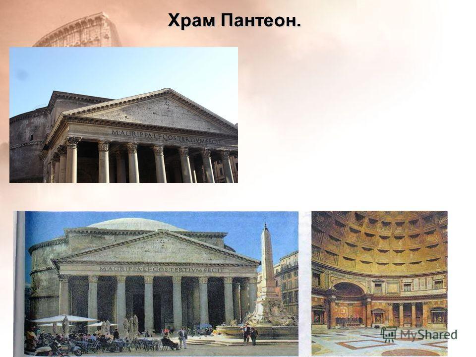 Храм Пантеон.