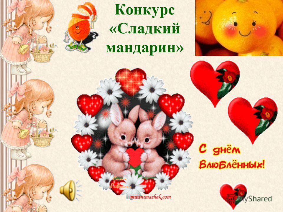 Конкурс «Сладкий мандарин»