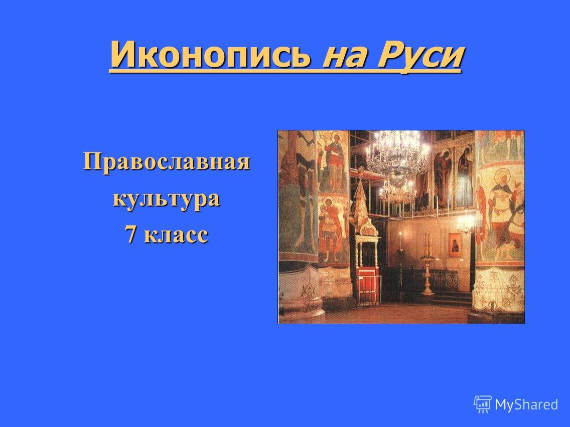 Иконопись на Руси Православнаякультура 7 класс