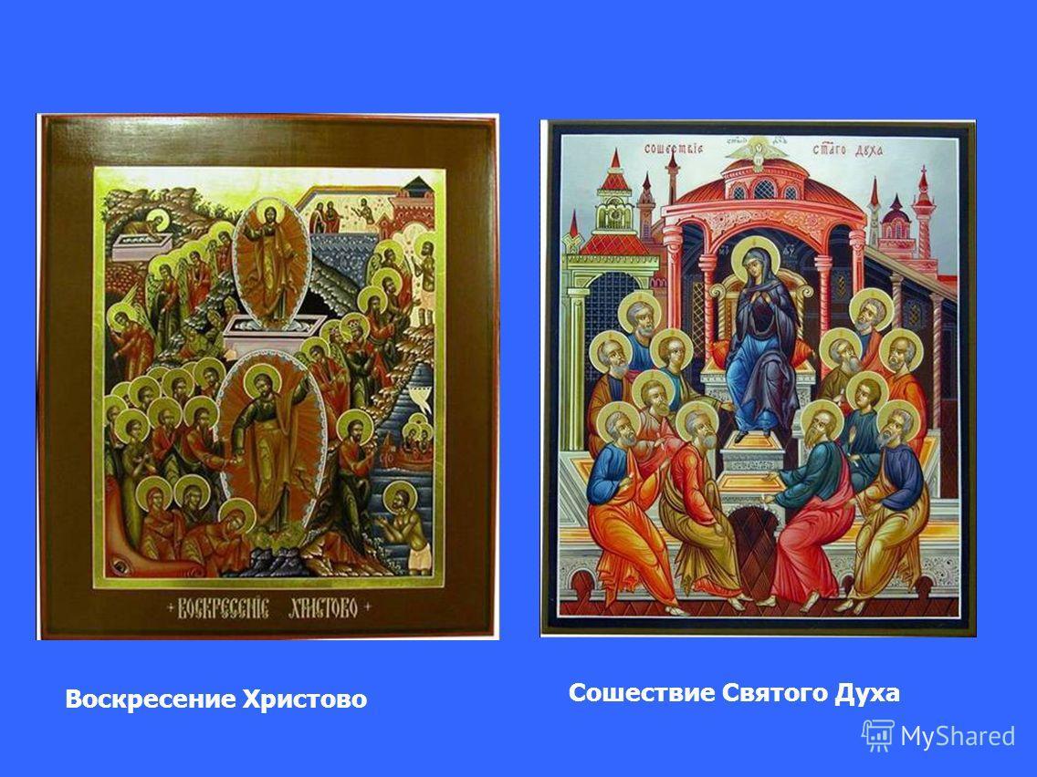 Воскресение Христово Сошествие Святого Духа