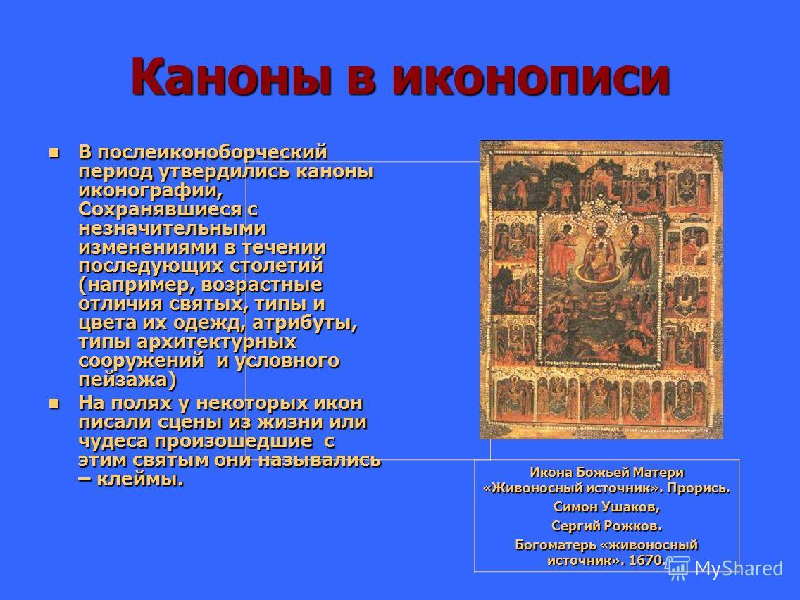 Каноны в иконописи В послеиконоборческий период утвердились каноны иконографии, Сохранявшиеся с незначительными изменениями в течении последующих столетий (например, возрастные отличия святых, типы и цвета их одежд, атрибуты, типы архитектурных соору