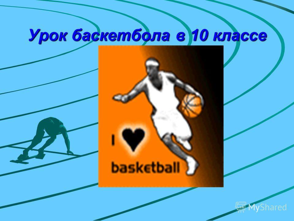 Урок баскетбола в 10 классе