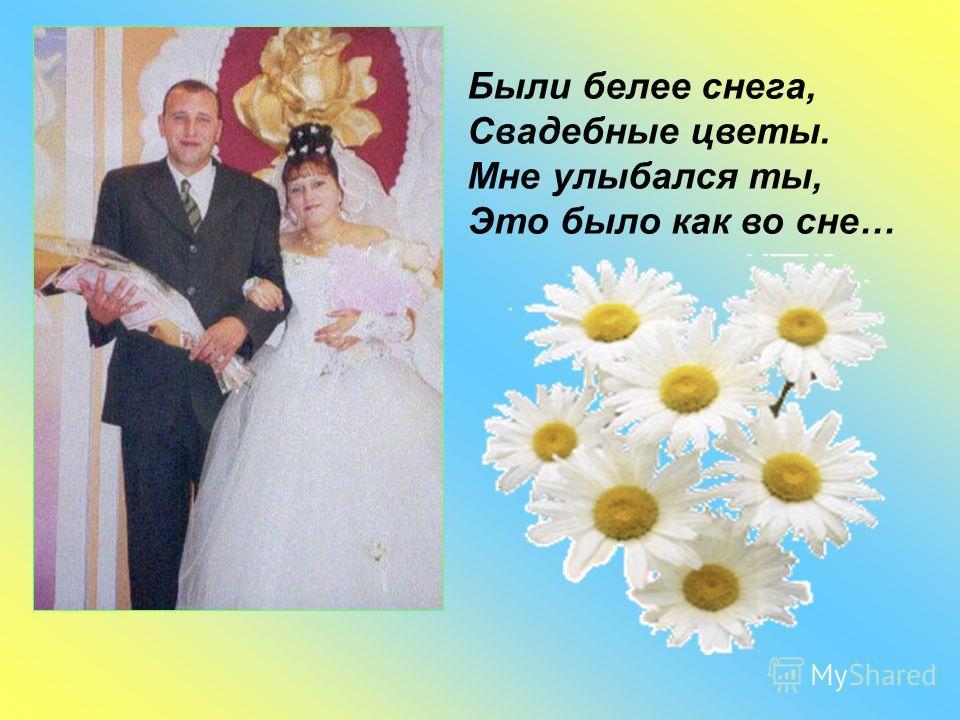Были белее снега, Свадебные цветы. Мне улыбался ты, Это было как во сне…