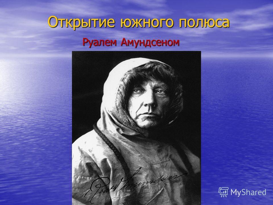 Открытие южного полюса Руалем Амундсеном