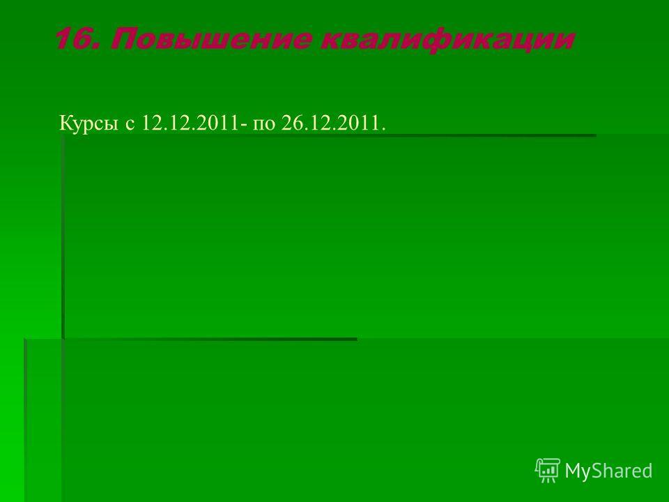 16. Повышение квалификации Курсы с 12.12.2011- по 26.12.2011.