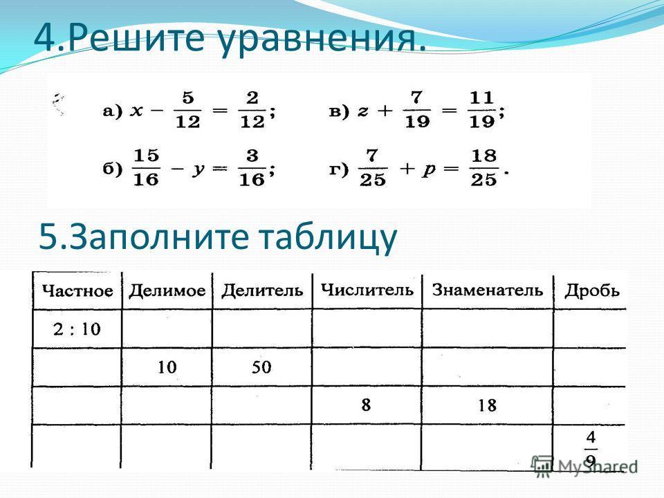 4.Решите уравнения. 5.Заполните таблицу