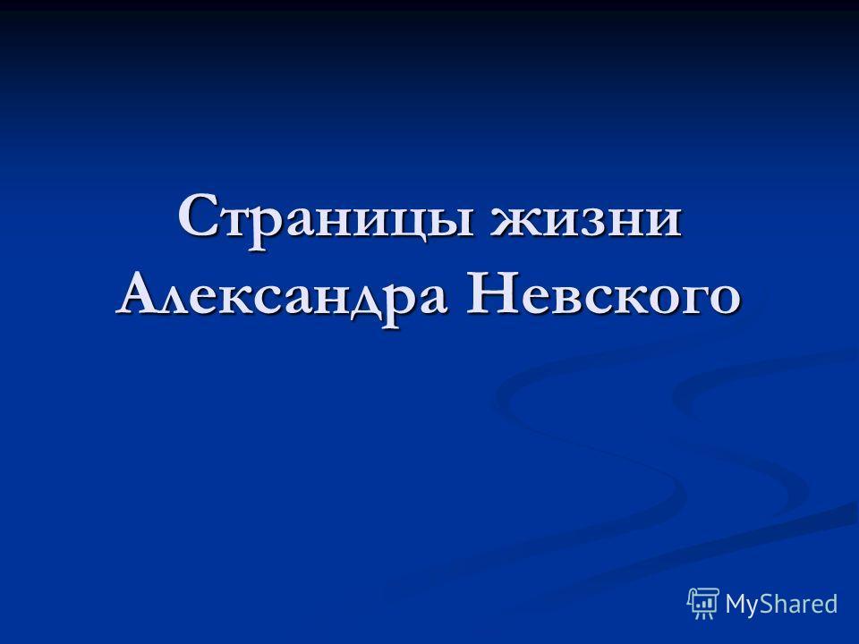 Страницы жизни Александра Невского