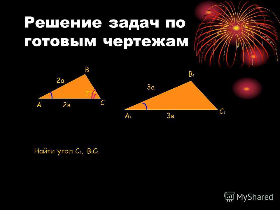 Решение задач по готовым чертежам А В С А1А1 В1В1 С1С1 2а 2в 3а 3в 71° Найти угол С 1, В 1 С 1