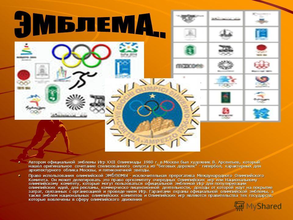 Автором официальной эмблемы Игр XXII Олимпиады 1980 г. в Москве был художник В. Арсентьев, который нашел оригинальное сочетание стилизованного силуэта из