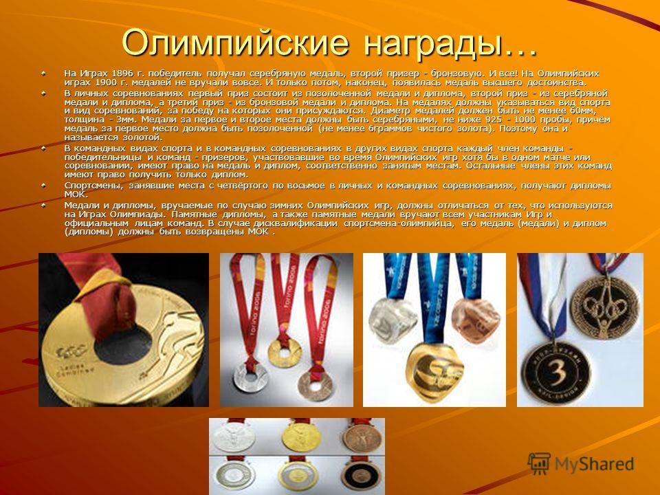 Олимпийские награды… На Играх 1896 г. победитель получал серебряную медаль, второй призер - бронзовую. И все! На Олимпийских играх 1900 г. медалей не вручали вовсе. И только потом, наконец, появилась медаль высшего достоинства. В личных соревнованиях