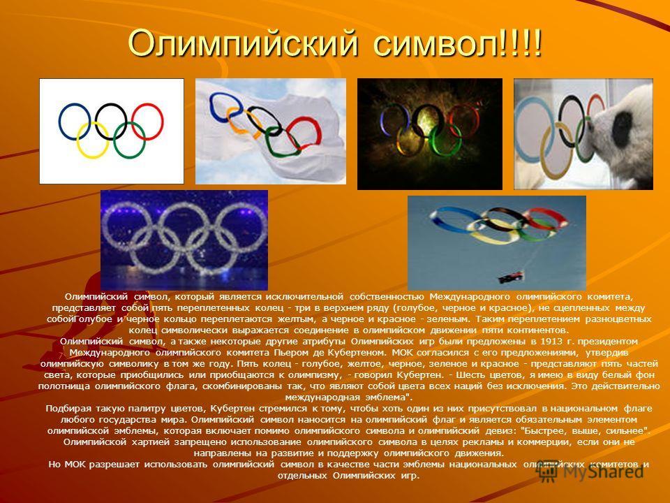 Олимпийский символ!!!! Олимпийский символ, который является исключительной собственностью Международного олимпийского комитета, представляет собой пять переплетенных колец - три в верхнем ряду (голубое, черное и красное), не сцепленных между собойГол