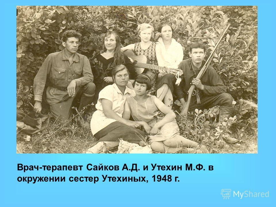 Врач-терапевт Сайков А.Д. и Утехин М.Ф. в окружении сестер Утехиных, 1948 г.