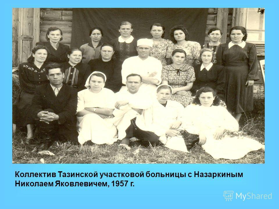 Коллектив Тазинской участковой больницы с Назаркиным Николаем Яковлевичем, 1957 г.