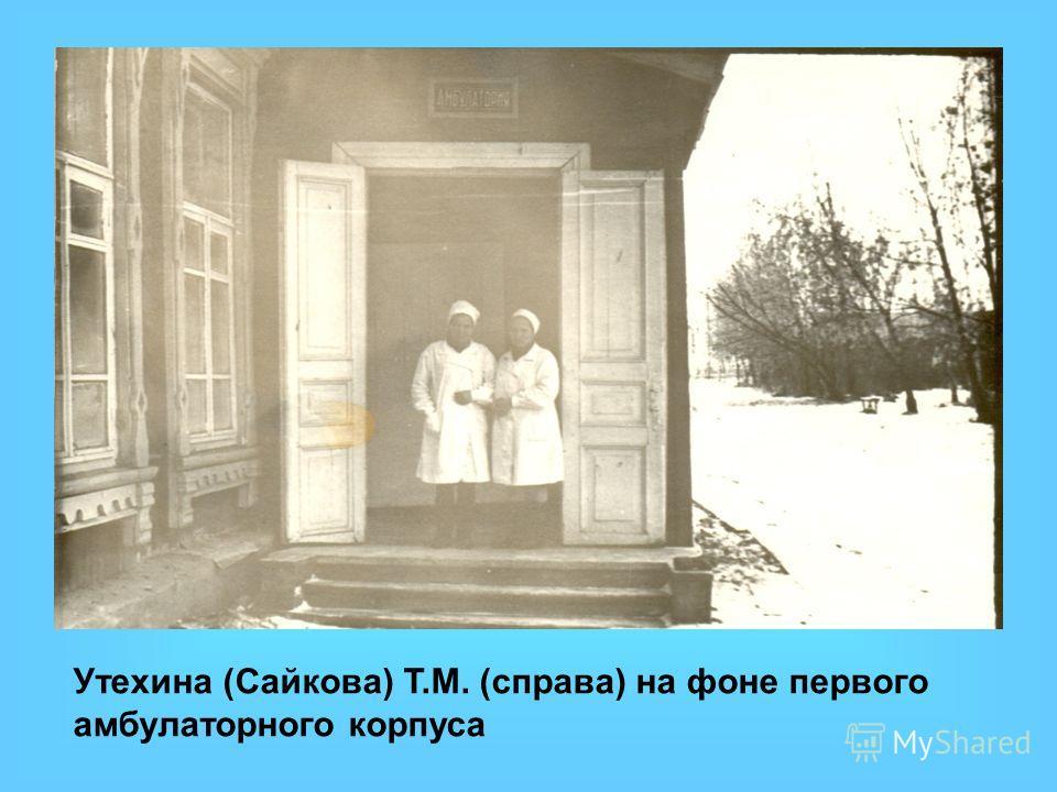 Утехина (Сайкова) Т.М. (справа) на фоне первого амбулаторного корпуса