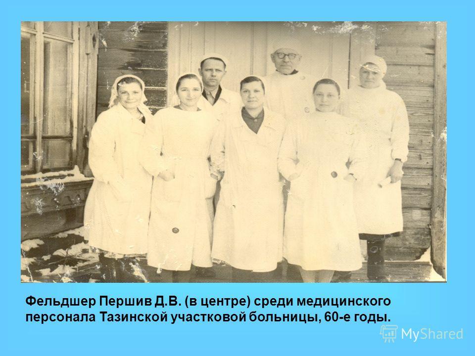 Фельдшер Першив Д.В. (в центре) среди медицинского персонала Тазинской участковой больницы, 60-е годы.