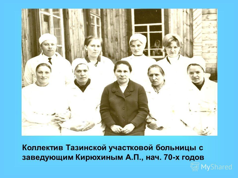 Коллектив Тазинской участковой больницы с заведующим Кирюхиным А.П., нач. 70-х годов