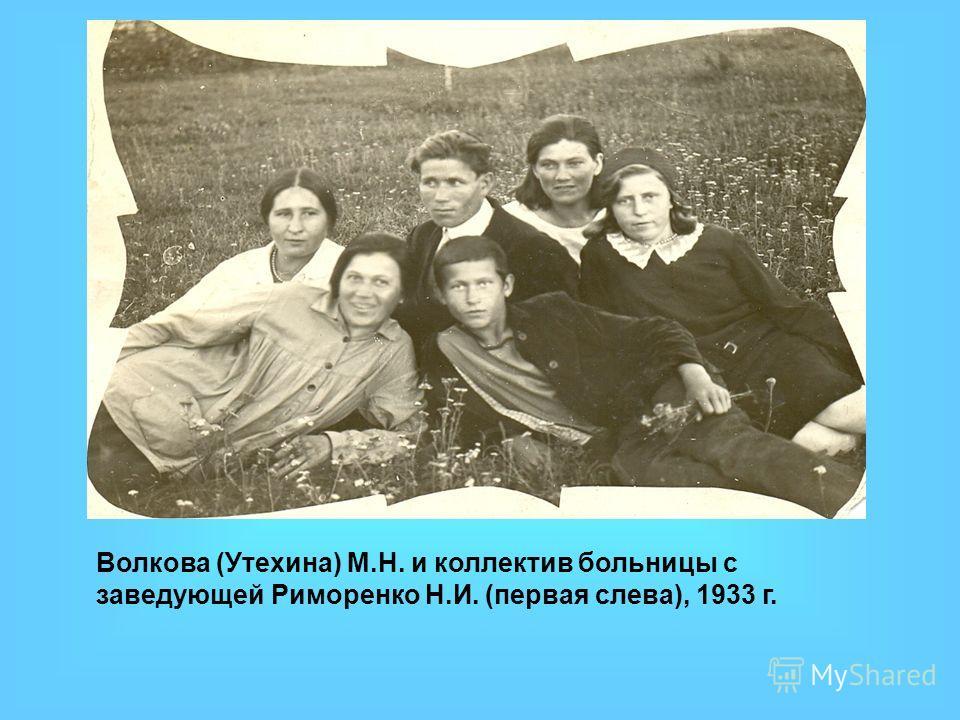 Волкова (Утехина) М.Н. и коллектив больницы с заведующей Риморенко Н.И. (первая слева), 1933 г.