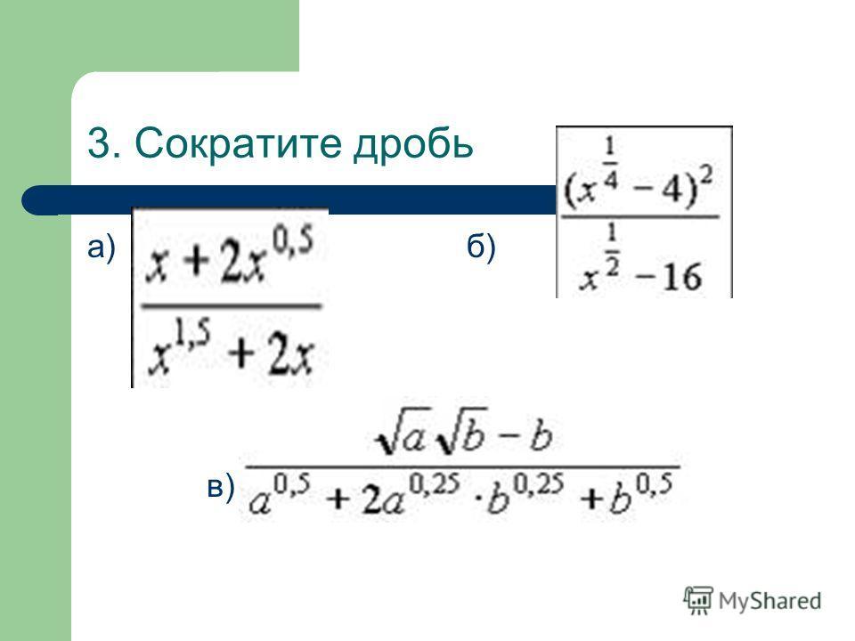 3. Сократите дробь а) б) в)