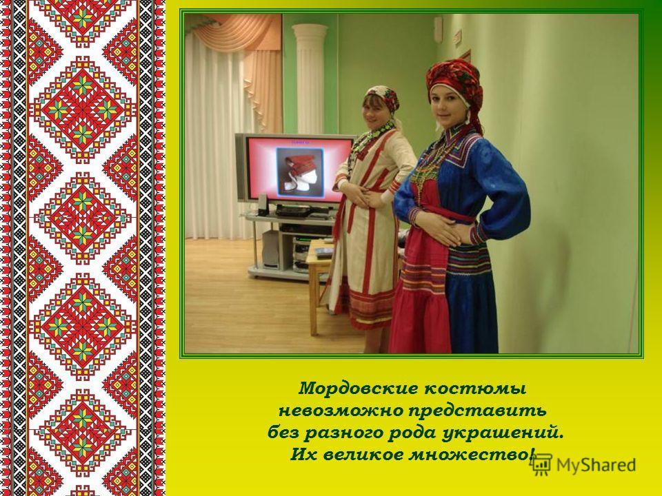 Мордовские костюмы невозможно представить без разного рода украшений. Их великое множество!