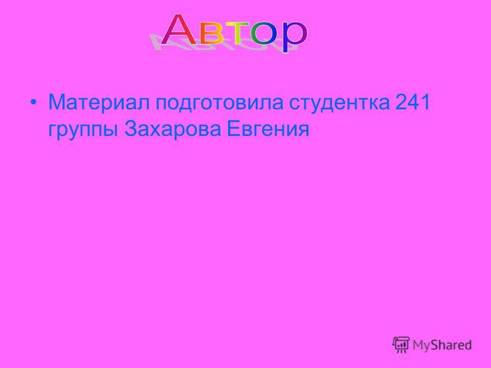 Материал подготовила студентка 241 группы Захарова Евгения