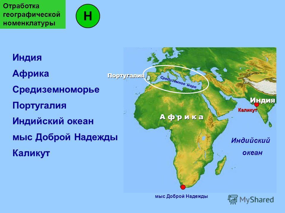 Н Индия Африка Средиземноморье Португалия Индийский океан мыс Доброй Надежды Каликут А ф р и к а Средиземное море Индийский океан мыс Доброй Надежды Каликут Португалия Индия Отработка географической номенклатуры