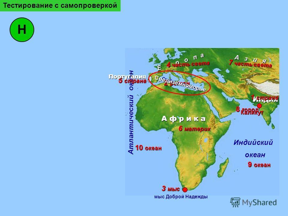 Проверка правописания 1. Индия 2. Средиземноморье 3. мыс Доброй Надежды 4. Европа 5. Португалия 6. Африка 7. Азия 8. Каликут 9. Индийский океан 10. Атлантический океан А ф р и к а Средиземное море Индийский океан мыс Доброй Надежды Каликут Индия Е в