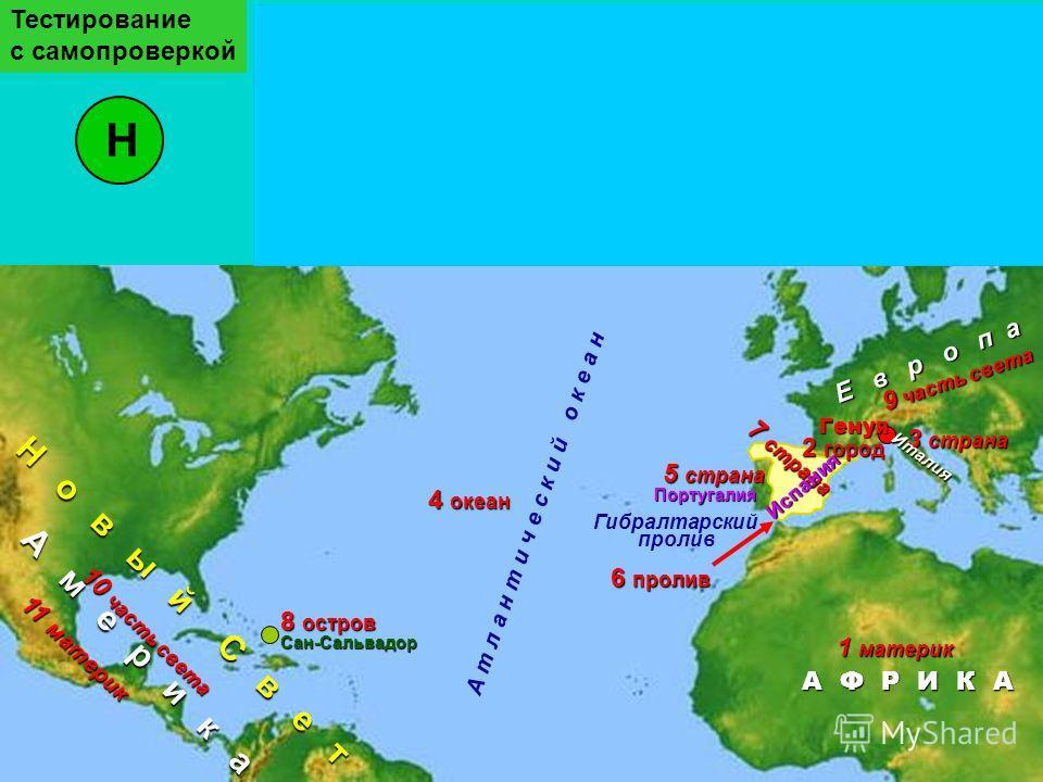 А т л а н т и ч е с к и й о к е а н А м е р и к а Н о в ы й С в е т Сан-Сальвадор Генуя Португалия Проверка правописания 1. Африка 2. Генуя 3. Италия 4. Атлантический океан 5. Португалия 6. Гибралтарский пролив Н А Ф Р И К А Е в р о п а 7. Испания 8.