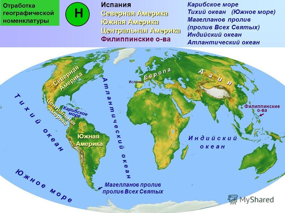 А т л а н т и ч е с к и й о к е а н Ю ж н о е м о р е Т и х и й о к е а н Филиппинские о-ва А з и я Е в р о п а Карибское море СевернаяАмерика ЮжнаяАмерика ЦентральнаяАмерика Магелланов пролив пролив Всех Святых И н д и й с к и й о к е а н Испания Н