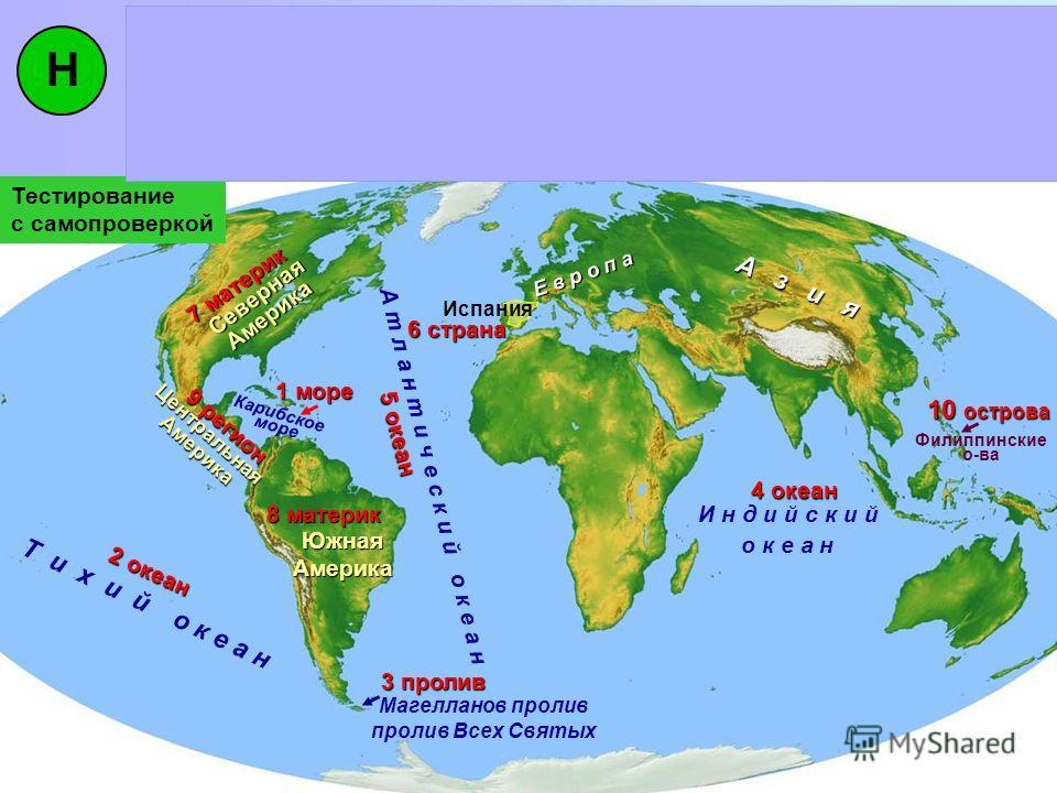 А т л а н т и ч е с к и й о к е а н Т и х и й о к е а н Филиппинские о-ва А з и я Е в р о п а Карибское море Северная СевернаяАмерика Южная ЮжнаяАмерика ЦентральнаяАмерика Магелланов пролив пролив Всех Святых И н д и й с к и й о к е а н Испания Н Сев
