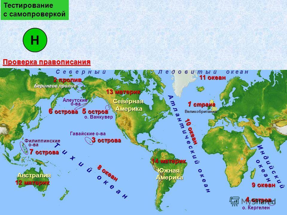Н Тихий океан Индийский океан Атлантический океан Северный Ледовитый океанАвстралия Северная Америка Южная Америка Великобритания СевернаяАмерика Австралия ЮжнаяАмерика Филиппинские о-ва Великобритания Берингов пролив Гавайские о-ва о. Кергелен о. Ва