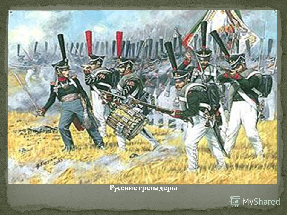 Русские гренадеры