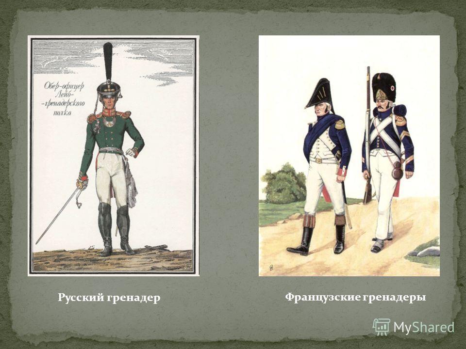 Русский гренадер Французские гренадеры