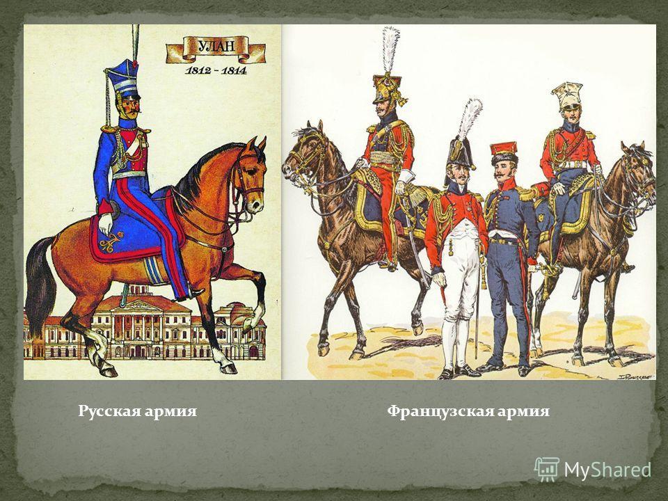 Русская армияФранцузская армия