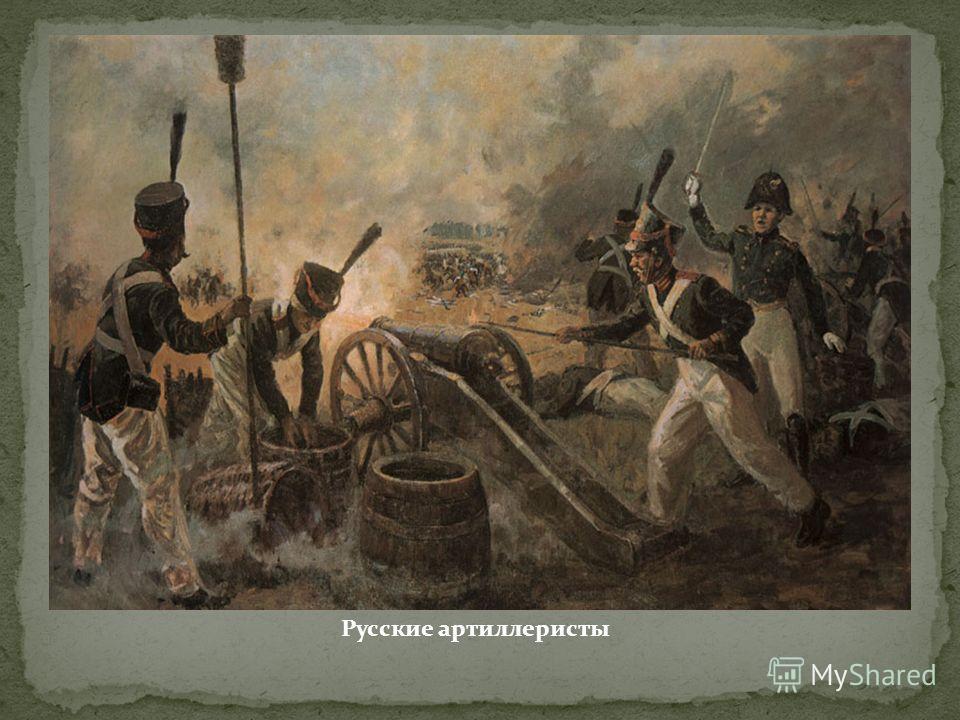 Русские артиллеристы