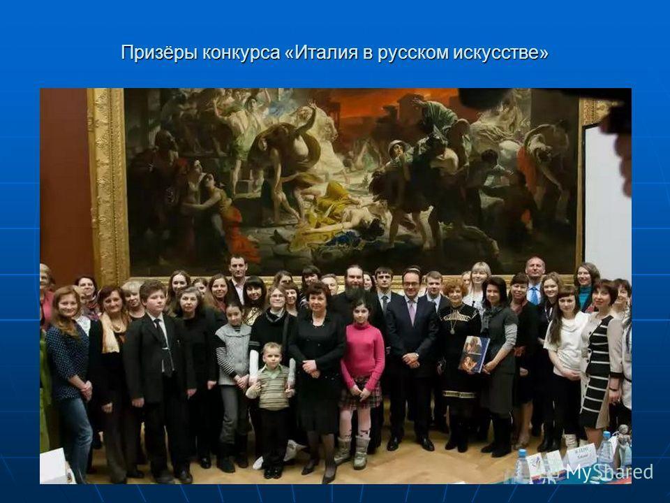 Призёры конкурса «Италия в русском искусстве»