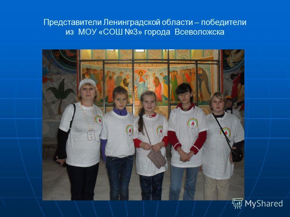 Представители Ленинградской области – победители из МОУ «СОШ 3» города Всеволожска