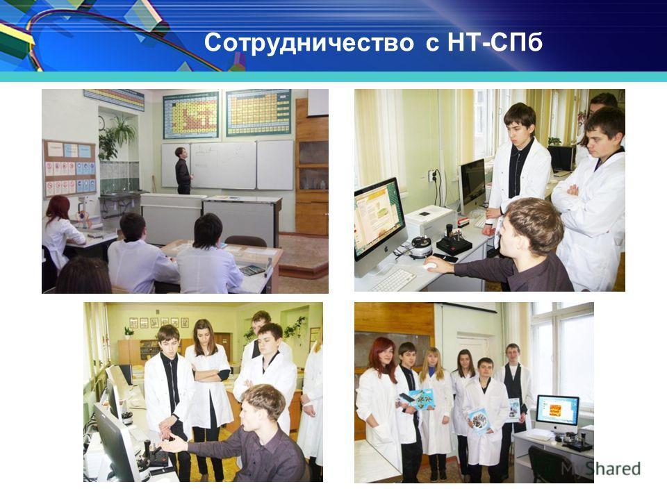 Сотрудничество с НТ-СПб