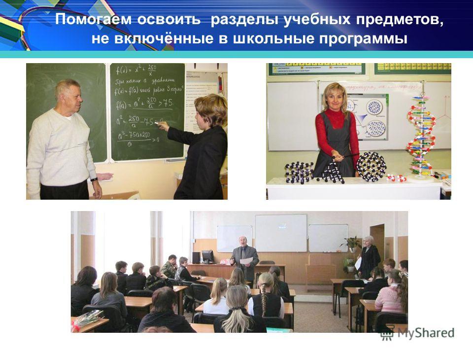 Помогаем освоить разделы учебных предметов, не включённые в школьные программы