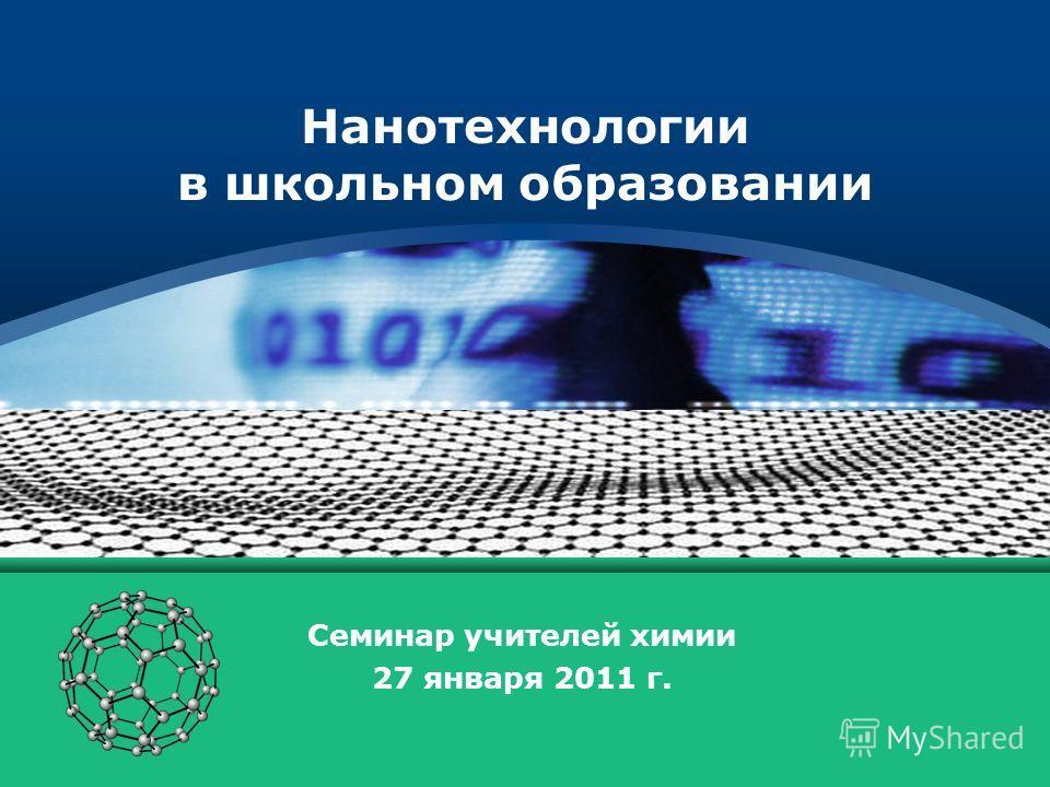 LOGO Нанотехнологии в школьном образовании Семинар учителей химии 27 января 2011 г.