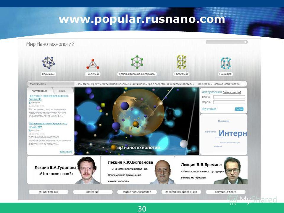 COMPANY LOGO www.popular.rusnano.com 30