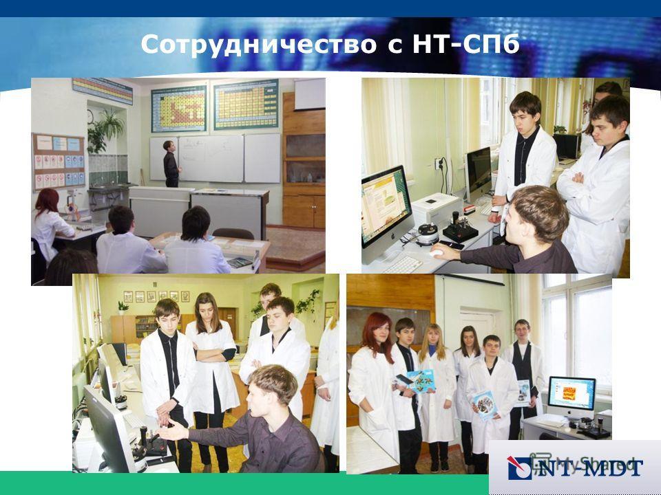 COMPANY LOGO Сотрудничество с НТ-СПб