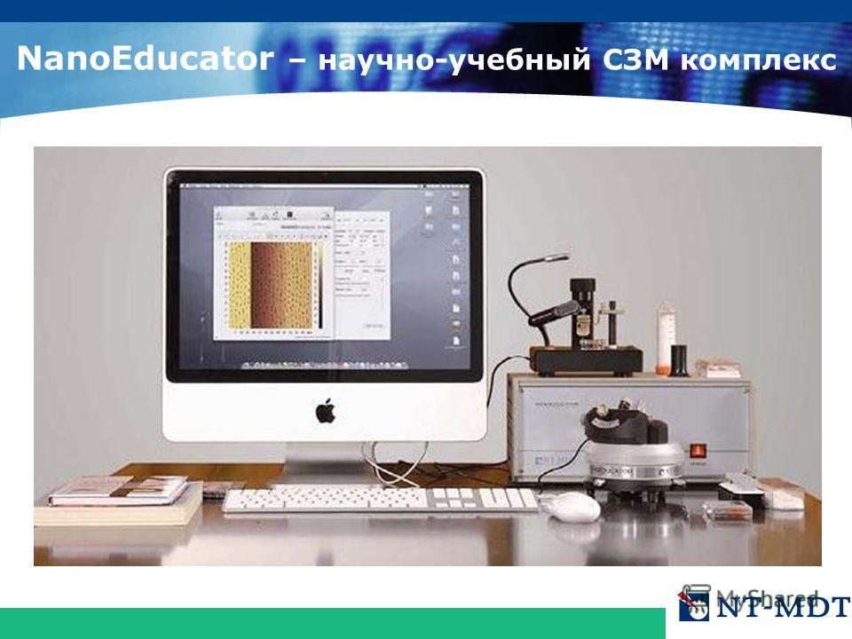 COMPANY LOGO NanoEducator – научно-учебный СЗМ комплекс