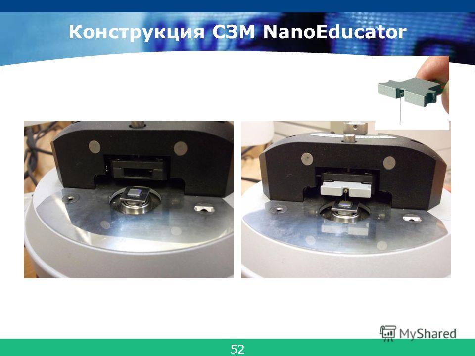 COMPANY LOGO Конструкция СЗМ NanoEducator 52