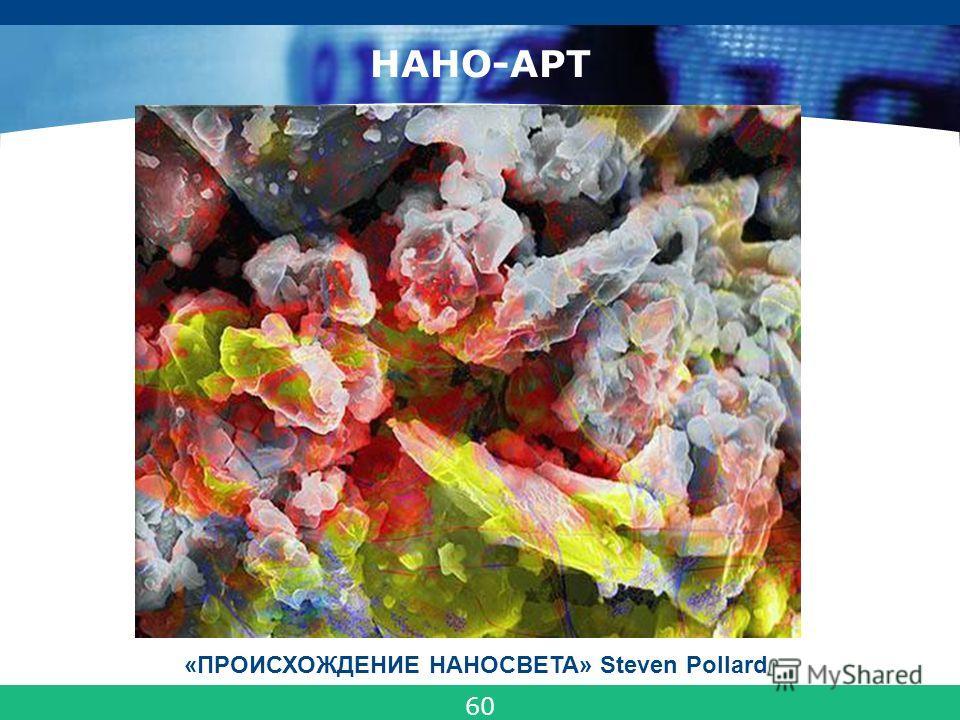 COMPANY LOGO НАНО-АРТ «ПРОИСХОЖДЕНИЕ НАНОСВЕТА» Steven Pollard 60