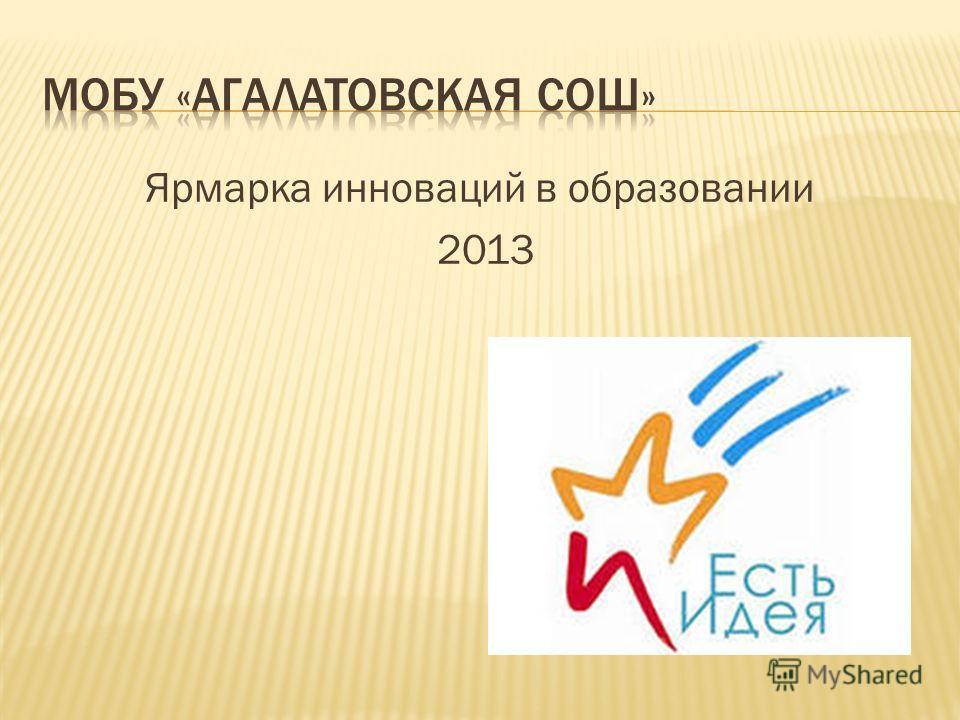 Ярмарка инноваций в образовании 2013